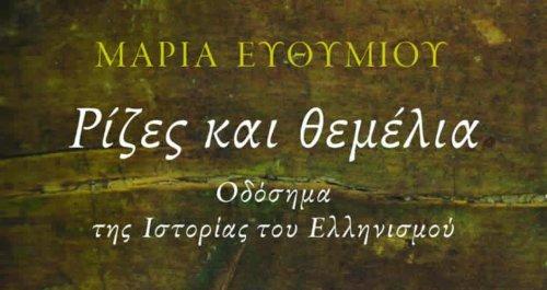 Παρουσίαση βιβλίου «Ρίζες και Θεμέλια» της Μαρίας Ευθυμίου